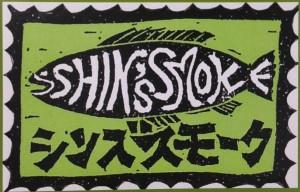 広島の特産品「SHIN's SMOKE」